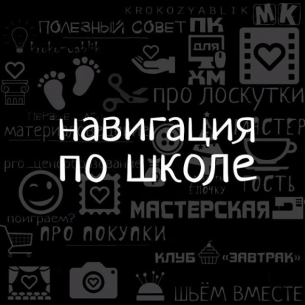 Навигация по школе РУКОДЕЛИЯ https://www.instagram.com/kroko.school/