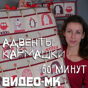 "Мастер-класс ""Адвент - Календарь - Кармашки"""