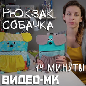 "Мастер - класс ""Рюкзак собачка"""