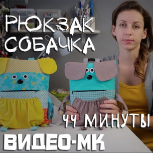 "Мастер – класс ""Рюкзак собачка"""