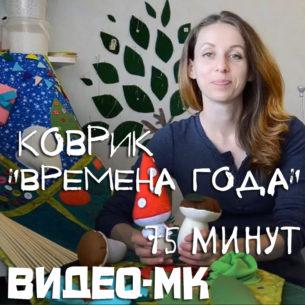 """Мастер-класс """"Развивающий массажный коврик Времена года"""""""
