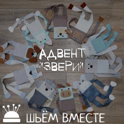 Мастер Класс Адвент календарь 2020