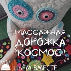 Мастер-класс Массажный коврик КОСМОС