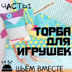 torba dlya igrushek